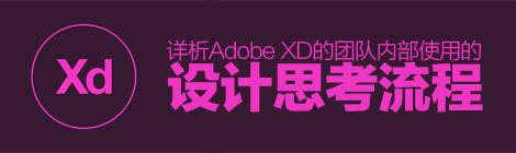 全面揭秘!详析Adobe XD的团队内部使用的设计思考流程 - 优设网 - UISDC