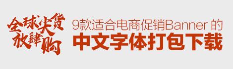 9款适合电商促销Banner 的中文字体打包下载(个人非商用) - 优设-UISDC