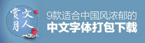 9款中国风浓郁的中文字体打包下载(个人非商用) - 优设-UISDC