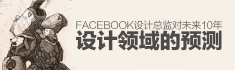 Facebook设计总监:我对未来10年设计领域的预测 -