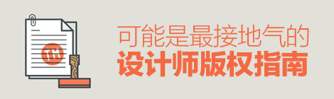 权威大牛说版权!可能是最接地气的设计师版权指南 - 优设网 - UISDC