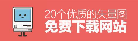 酷站推荐!20个优质的矢量图免费下载网站 - 优设-UISDC