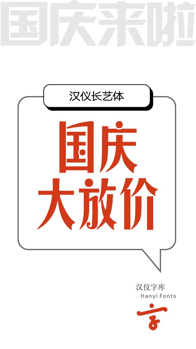 9款适合电商促销Banner 的中文字体打包下载(个人非商用)