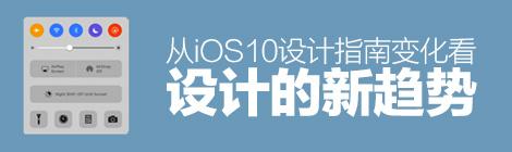 热门好文!从iOS 10设计指南变化看设计的新趋势 - 优设-UISDC