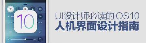 中文版来了!UI设计师必读的iOS 10人机界面设计指南 (三) - 优设网 - UISDC