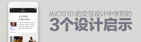 热门趋势!从iOS 10 的交互设计中学到的3个设计启示 - 优设-UISDC