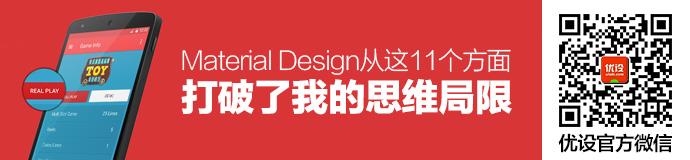 material-design-break-through-1