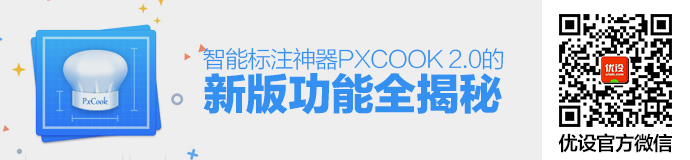 pxcook-2-new-features-1