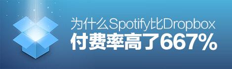 设计的价值!为什么Spotify 的付费率比Dropbox 高了667%? - 优设网 - UISDC