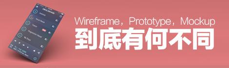 小科普!Wireframe,Prototype,Mockup到底有何不同? - 优设-UISDC