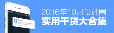 开发者福利!2016年10月设计圈实用干货大合集 - 优设网 - UISDC