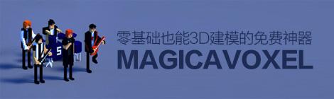 超实用!零基础也能3D建模的免费神器Magicavoxel - 优设网 - UISDC