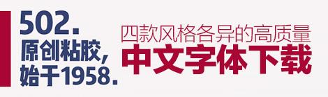 比康熙字典体还好!四款风格各异的高质量中文字体下载 - 优设-UISDC