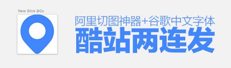 神器两连发!阿里设计师开发的切图神器+谷歌的免费中文字体 - 优设网 - UISDC