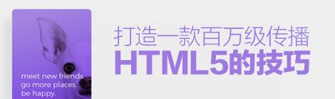 让H5不止于自嗨!打造一款百万级传播HTML 5的技巧(附案例) - 优设网 - UISDC