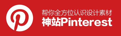 用5分钟时间,帮你全方位认识设计素材神站Pinterest  - 优设网 - UISDC