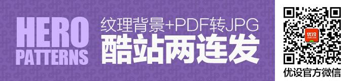 hero-patterns-pdf-to-jpg-1