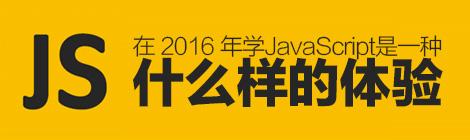在 2016 年学JavaScript 是一种什么样的体验? - 优设网 - UISDC