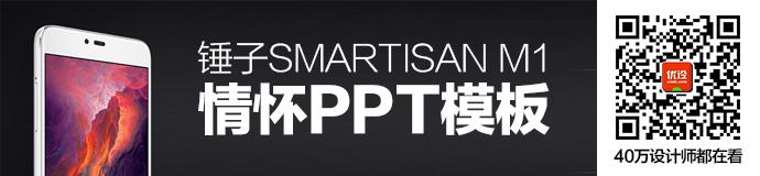 smartisan-m1-ppt-template-1
