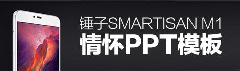 可自由编辑!一份40页的锤子Smartisan M1 情怀PPT模板 - 优设网 - UISDC