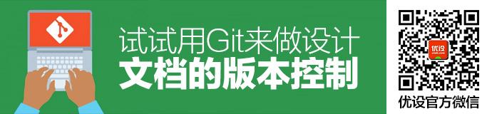 ui-designer-try-using-git-1
