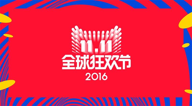 uisdc-alibaba-2016102215