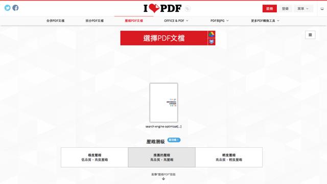 超强大免安装!可在线转格式+压缩+加水印+密码破解的PDF神器