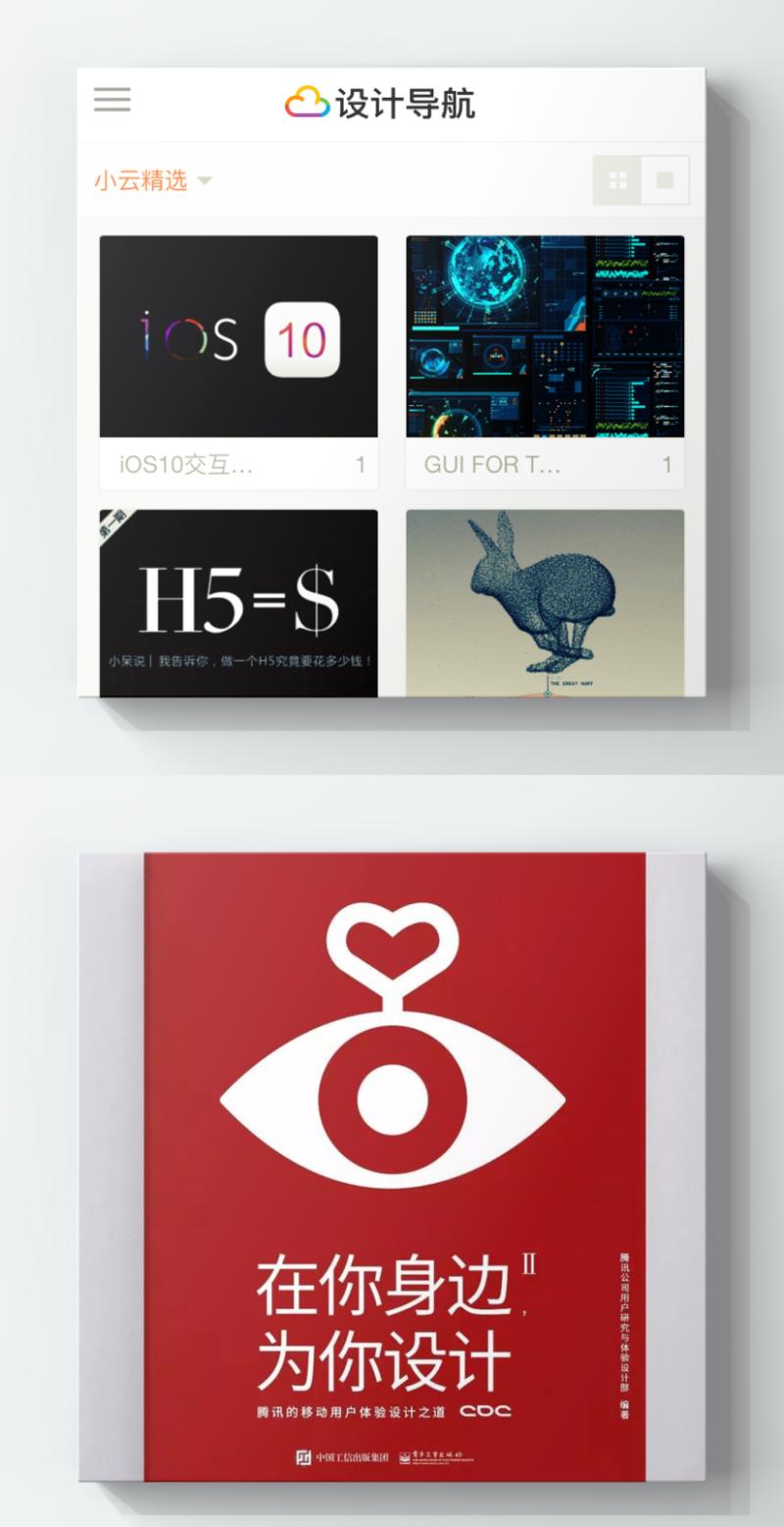 关注这12个设计团队的公众号,设计能力day day UP!