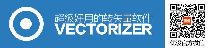 vectorizer-converte-vector-image-1