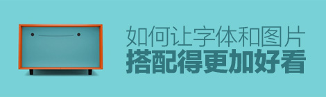 网页设计中,如何让字体和图片搭配得更加好看? - 优设网 - UISDC