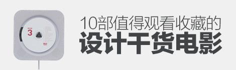 电影丨10部值得观看收藏的设计干货电影 - 优设-UISDC