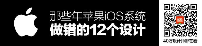 用户体验丨那些年苹果iOS 系统做错的12个设计