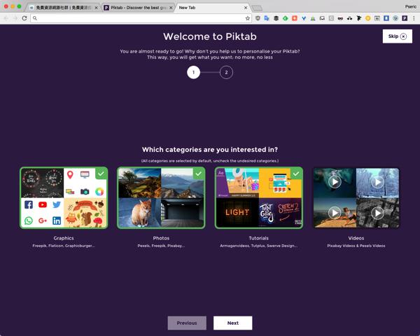 神器丨每日更新,展示免费可商用素材的Piktab