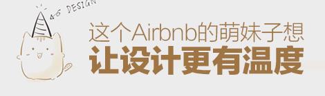 专访丨从Google到Airbnb,这个萌妹子想让设计更有温度 - 优设-UISDC