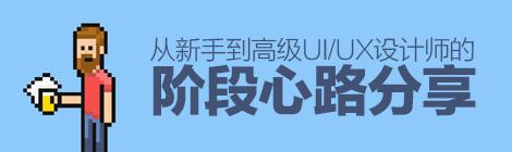 UX设计师 - 优设网 - UISDC