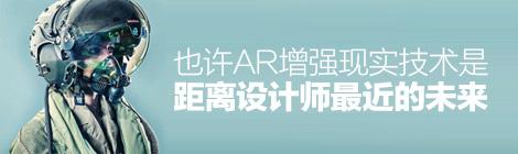 AR|也许AR增强现实技术才是距离设计师最近的未来 - 优设网 - UISDC
