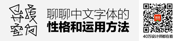 chinese-font-character-and-usage-1