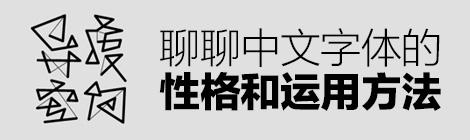 字体丨聊聊中文字体的性格和运用方法 - 优设网 - UISDC