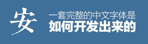 专业科班方法!一套完整的中文字体是如何开发出来的? - 优设网 - UISDC