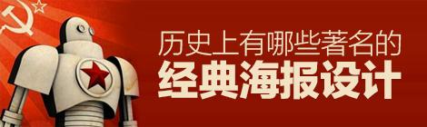 海报丨历史上有哪些著名的经典海报设计?(附解说) - 优设网 - UISDC