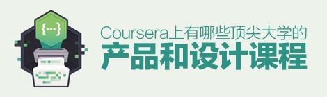 酷站丨Coursera上有哪些顶尖大学的产品/设计课?(免费哟) - 优设网 - UISDC
