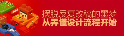 电商丨学会这3招,跟反复改稿Say NO! - 优设网 - UISDC