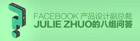 产品丨Facebook 产品设计副总裁Julie Zhuo的八组问答 - 优设网 - UISDC