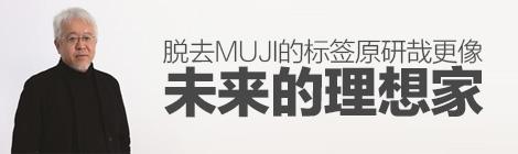 专访丨脱去MUJI的标签,原研哉更像一个未来的「理想家」 - 优设网 - UISDC