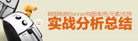 电商丨韩国电商Banner的构图/配色/元素/应用分析总结 - 优设网 - UISDC