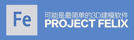 神器丨可能是最简单的3D建模软件Project Felix - 优设网 - UISDC