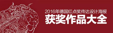 海报丨2016 年德国红点奖「传达设计海报」获奖作品大全 - 优设网 - UISDC