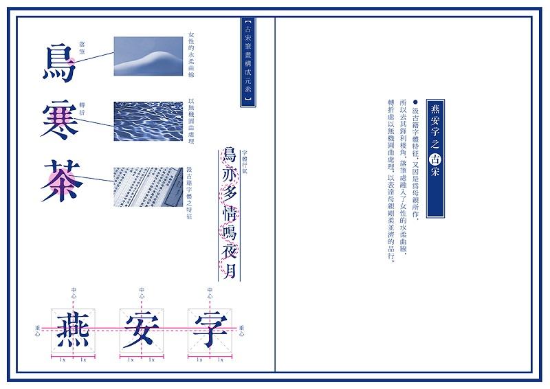专业科班方法!一套完整的中文字体是如何开发出来的?