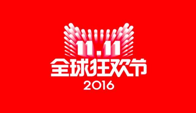 uisdc-alibaba-201611114