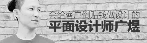 专访广煜,一个会给客户「倒贴钱」做设计的平面设计师 - 优设网 - UISDC